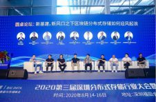 星际无限受邀出席第三届深圳国际分布式存储行业峰会暨展览会