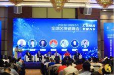 汇金链改 氢爱天下全球区块链峰会在深圳举行