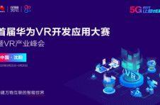 五大亮点新鲜看,首届华为VR开发应用大赛总决赛暨VR产业峰会等你来!