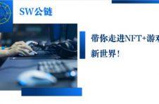 SW游戏公链通证MGA,打开NFT游戏新世界