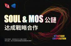 SoulSwap与MOS公链达成战略合作
