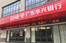 数字金融创新 推进绿色金融 助力乡村振兴 ——广东华兴银行亮相第十届金交会