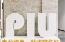 "PIU|朴由用""模块化""思维重新定义办公装修"